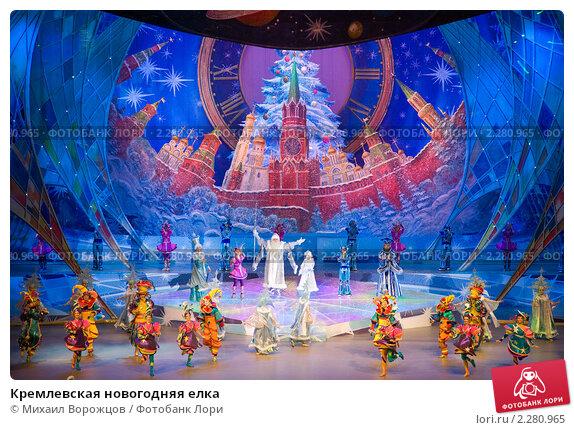 Купить «Кремлевская новогодняя елка», фото № 2280965, снято 6 января 2011 г. (c) Михаил Ворожцов / Фотобанк Лори