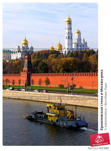 Кремлевская стена и Москва-река, фото № 163889, снято 28 октября 2007 г. (c) Бабенко Денис Юрьевич / Фотобанк Лори