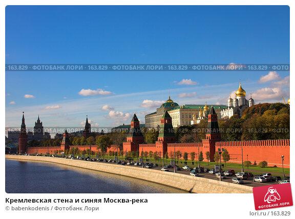 Кремлевская стена и синяя Москва-река, фото № 163829, снято 20 октября 2005 г. (c) Бабенко Денис Юрьевич / Фотобанк Лори