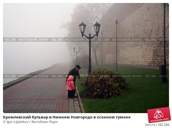 Кремлевский бульвар в Нижнем Новгороде в осеннем тумане, фото № 182385, снято 26 октября 2007 г. (c) Igor Lijashkov / Фотобанк Лори