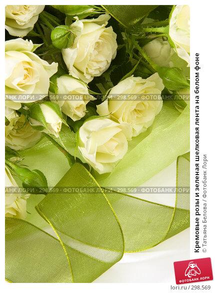Кремовые розы и зеленая шелковая лента на белом фоне, фото № 298569, снято 21 мая 2008 г. (c) Татьяна Белова / Фотобанк Лори