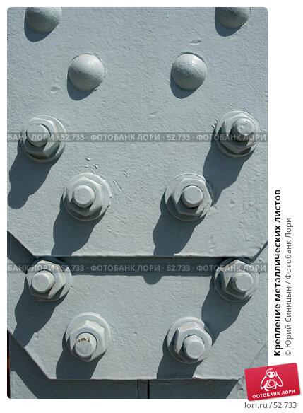 Крепление металлических листов, фото № 52733, снято 9 июня 2007 г. (c) Юрий Синицын / Фотобанк Лори