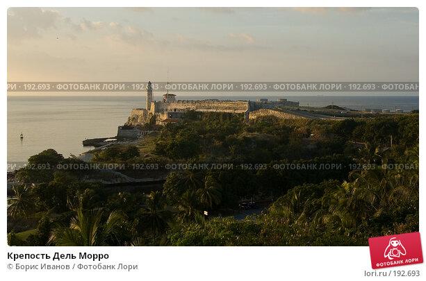 Крепость Дель Морро, фото № 192693, снято 31 декабря 2007 г. (c) Борис Иванов / Фотобанк Лори