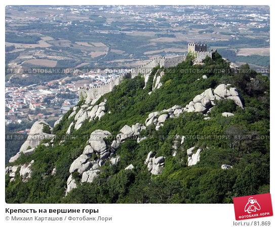 Купить «Крепость на вершине горы», эксклюзивное фото № 81869, снято 29 июля 2007 г. (c) Михаил Карташов / Фотобанк Лори