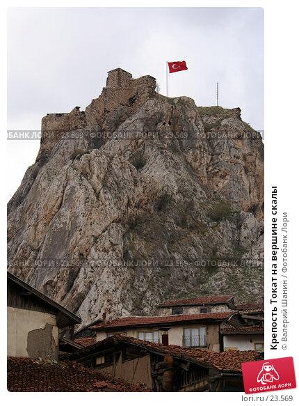 Крепость Токат на вершине скалы, фото № 23569, снято 7 ноября 2006 г. (c) Валерий Шанин / Фотобанк Лори