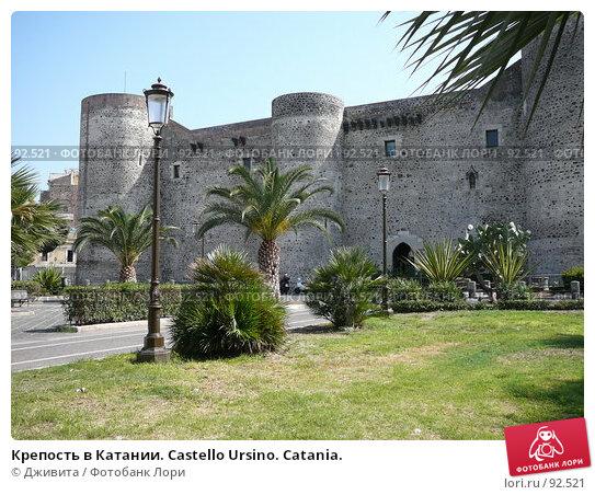 Крепость в Катании. Castello Ursino. Catania., фото № 92521, снято 15 сентября 2007 г. (c) Дживита / Фотобанк Лори