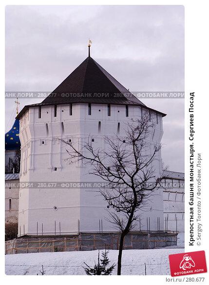 Крепостная башня монастыря. Сергиев Посад, фото № 280677, снято 1 марта 2008 г. (c) Sergey Toronto / Фотобанк Лори