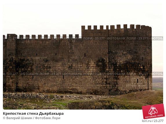 Купить «Крепостная стена Дьярбакыра», фото № 23277, снято 4 ноября 2006 г. (c) Валерий Шанин / Фотобанк Лори