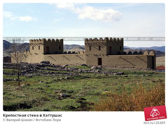 Крепостная стена в Хаттушас, фото № 23601, снято 9 ноября 2006 г. (c) Валерий Шанин / Фотобанк Лори