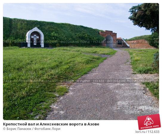 Крепостной вал и Алексеевские ворота в Азове, фото № 112633, снято 12 июня 2006 г. (c) Борис Панасюк / Фотобанк Лори