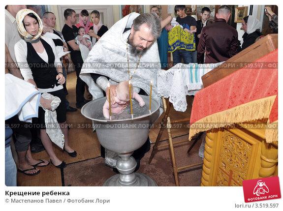Купить «Крещение ребенка», фото № 3519597, снято 29 апреля 2012 г. (c) Мастепанов Павел / Фотобанк Лори