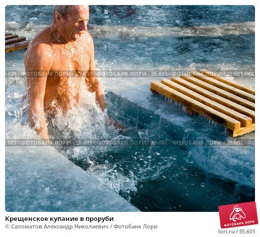 Крещенское купание в проруби, фото № 35601, снято 19 января 2007 г. (c) Саломатов Александр Николаевич / Фотобанк Лори