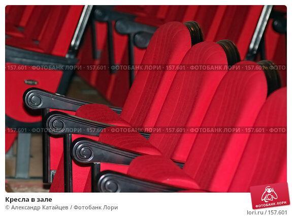 Кресла в зале, фото № 157601, снято 6 июля 2007 г. (c) Александр Катайцев / Фотобанк Лори