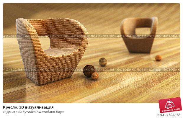 Кресло. 3D визуализация, иллюстрация № 324185 (c) Дмитрий Кутлаев / Фотобанк Лори