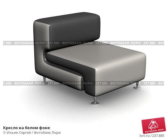 Кресло на белом фоне, иллюстрация № 237885 (c) Ильин Сергей / Фотобанк Лори