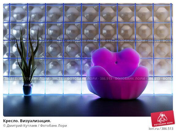 Купить «Кресло. Визуализация.», иллюстрация № 386513 (c) Дмитрий Кутлаев / Фотобанк Лори