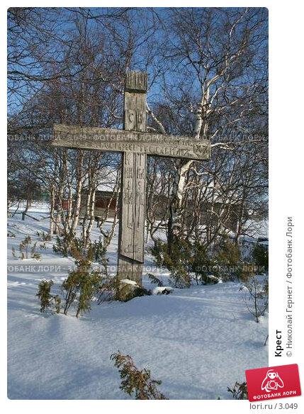 Купить «Крест», фото № 3049, снято 24 марта 2006 г. (c) Николай Гернет / Фотобанк Лори