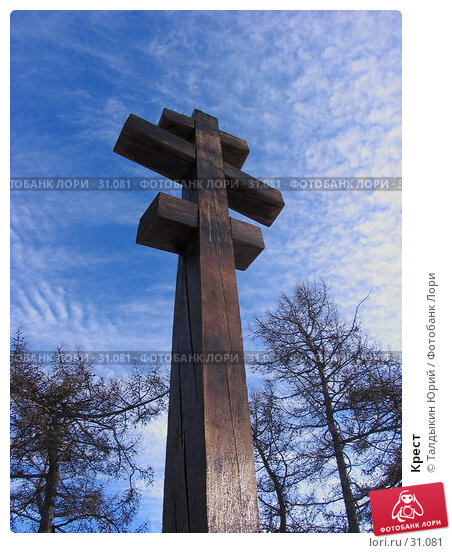 Крест, фото № 31081, снято 2 апреля 2007 г. (c) Талдыкин Юрий / Фотобанк Лори