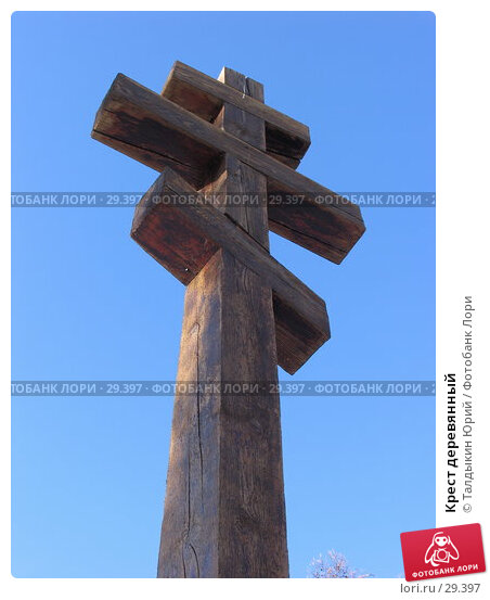 Крест деревянный, фото № 29397, снято 2 апреля 2007 г. (c) Талдыкин Юрий / Фотобанк Лори