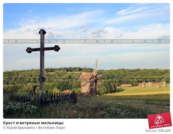 Крест и ветряные мельницы, фото № 156229, снято 31 июля 2007 г. (c) Юрий Брыкайло / Фотобанк Лори