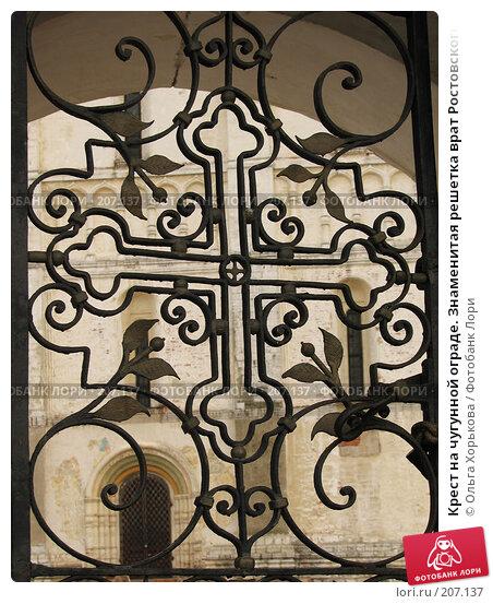 Крест на чугунной ограде. Знаменитая решетка врат Ростовского кремля, эксклюзивное фото № 207137, снято 19 августа 2007 г. (c) Ольга Хорькова / Фотобанк Лори