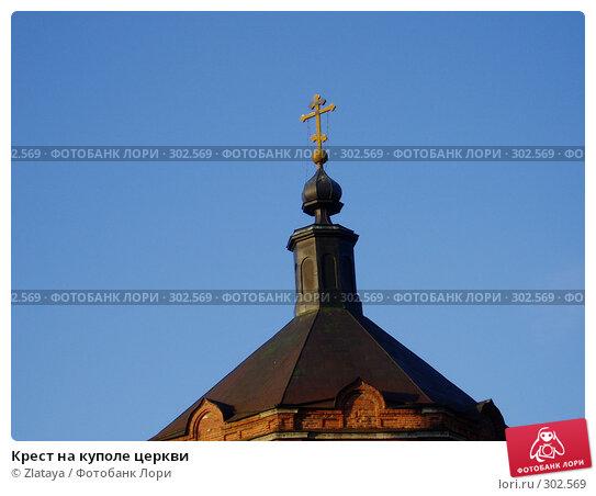 Крест на куполе церкви, фото № 302569, снято 26 марта 2017 г. (c) Zlataya / Фотобанк Лори