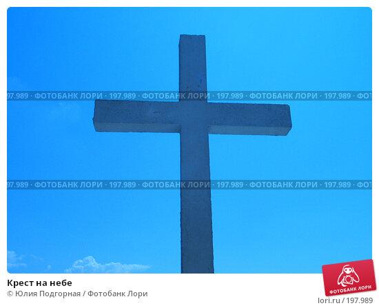 Крест на небе, фото № 197989, снято 1 июля 2007 г. (c) Юлия Селезнева / Фотобанк Лори