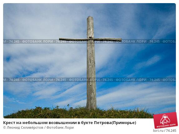 Крест на небольшом возвышении в бухте Петрова(Приморье), фото № 74245, снято 5 августа 2007 г. (c) Леонид Селивёрстов / Фотобанк Лори