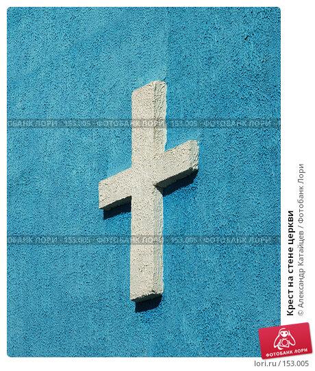 Купить «Крест на стене церкви», фото № 153005, снято 27 сентября 2007 г. (c) Александр Катайцев / Фотобанк Лори