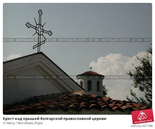 Крест над крышей болгарской православной церкви, фото № 67149, снято 19 июня 2004 г. (c) Harry / Фотобанк Лори