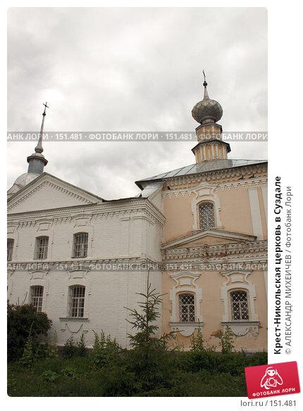 Купить «Крест-Никольская церковь в Суздале», фото № 151481, снято 23 июня 2007 г. (c) АЛЕКСАНДР МИХЕИЧЕВ / Фотобанк Лори