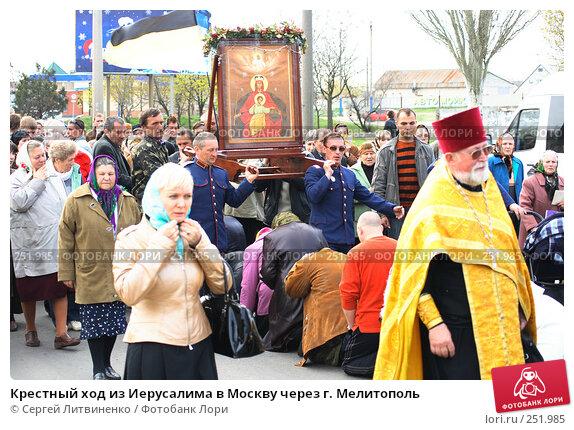 Крестный ход из Иерусалима в Москву через г. Мелитополь, фото № 251985, снято 14 апреля 2008 г. (c) Сергей Литвиненко / Фотобанк Лори