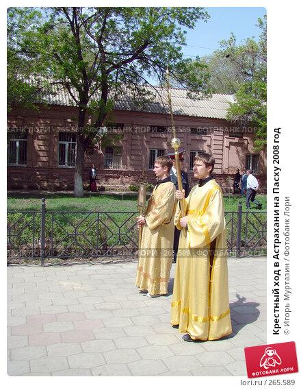 Купить «Крестный ход в Астрахани на Пасху 2008 год», фото № 265589, снято 27 апреля 2008 г. (c) Игорь Муртазин / Фотобанк Лори