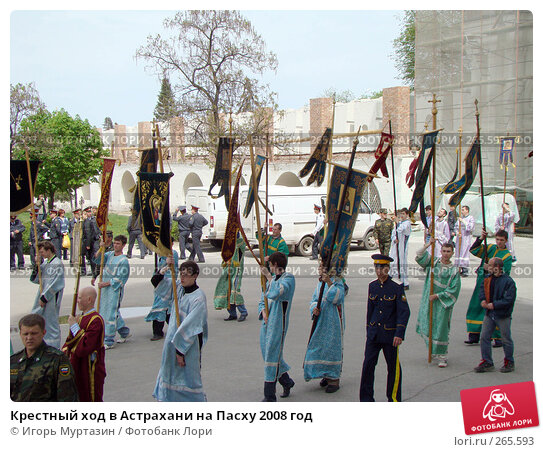 Крестный ход в Астрахани на Пасху 2008 год, фото № 265593, снято 27 апреля 2008 г. (c) Игорь Муртазин / Фотобанк Лори