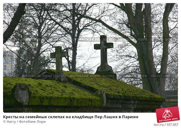 Кресты на семейных склепах на кладбище Пер Лашех в Париже, фото № 107057, снято 26 февраля 2006 г. (c) Harry / Фотобанк Лори