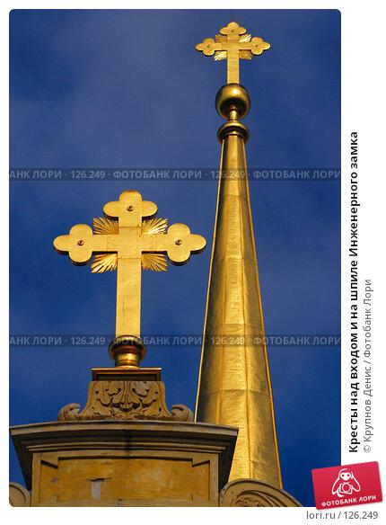 Кресты над входом и на шпиле Инженерного замка, фото № 126249, снято 30 июля 2007 г. (c) Крупнов Денис / Фотобанк Лори