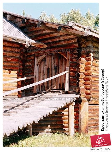 Крестьянская изба (русский Север), фото № 15825, снято 18 августа 2017 г. (c) Андреева Евгения / Фотобанк Лори
