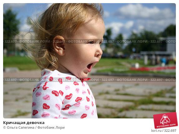 Кричащая девочка, фото № 322697, снято 28 августа 2005 г. (c) Ольга Сапегина / Фотобанк Лори