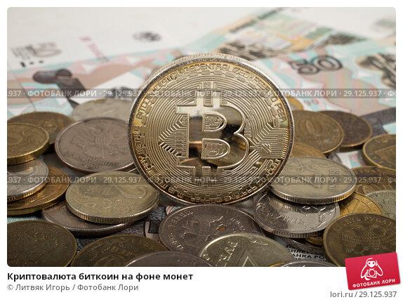Купить «Криптовалюта биткоин на фоне монет», фото № 29125937, снято 1 июля 2018 г. (c) Литвяк Игорь / Фотобанк Лори