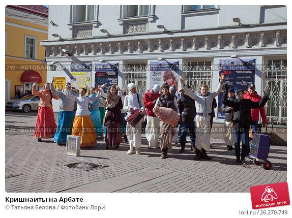 Купить «Кришнаиты на Арбате», фото № 26270749, снято 1 апреля 2017 г. (c) Татьяна Белова / Фотобанк Лори