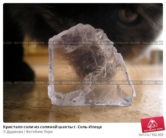 Кристалл соли из соляной шахты г. Соль-Илецк, фото № 162433, снято 27 декабря 2007 г. (c) Дудакова / Фотобанк Лори
