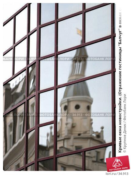 """Кривые окна новостройки. (Отражение гостиницы """"Балчуг"""" в окнах соседнего банка), фото № 34913, снято 23 марта 2007 г. (c) Крупнов Денис / Фотобанк Лори"""