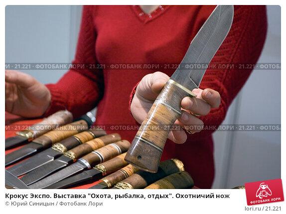"""Крокус Экспо. Выставка """"Охота, рыбалка, отдых"""". Охотничий нож, фото № 21221, снято 2 марта 2007 г. (c) Юрий Синицын / Фотобанк Лори"""
