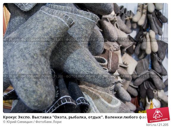 """Крокус Экспо. Выставка """"Охота, рыбалка, отдых"""". Валенки любого фасона и цвета, фото № 21205, снято 2 марта 2007 г. (c) Юрий Синицын / Фотобанк Лори"""