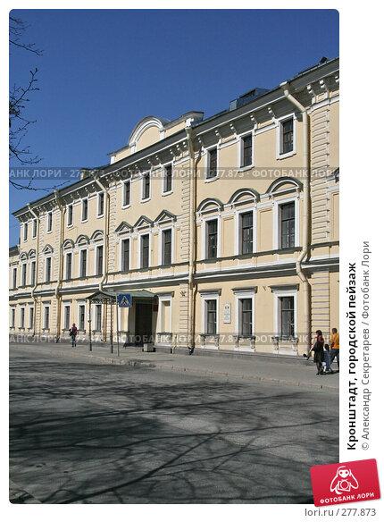 Кронштадт, городской пейзаж, фото № 277873, снято 3 мая 2008 г. (c) Александр Секретарев / Фотобанк Лори