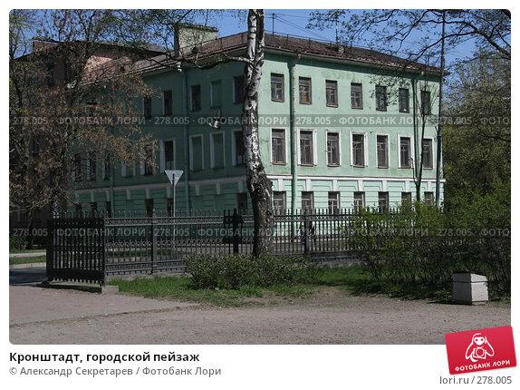 Кронштадт, городской пейзаж, фото № 278005, снято 3 мая 2008 г. (c) Александр Секретарев / Фотобанк Лори