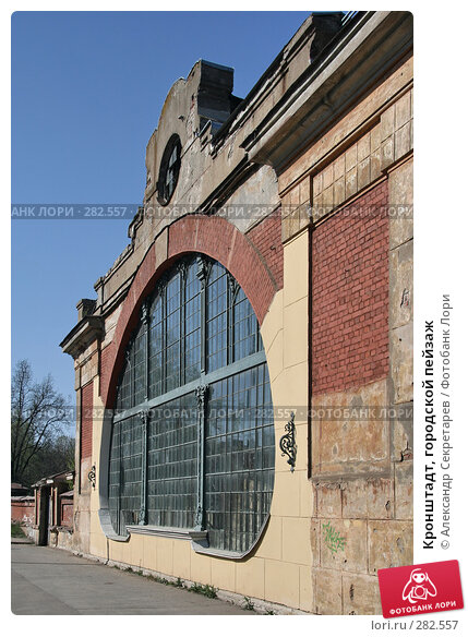 Купить «Кронштадт, городской пейзаж», фото № 282557, снято 3 мая 2008 г. (c) Александр Секретарев / Фотобанк Лори