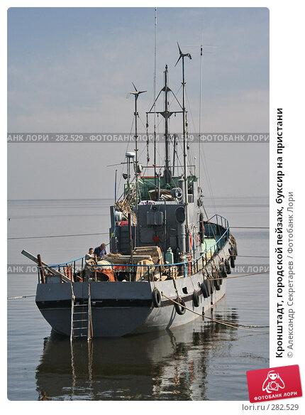 Кронштадт, городской пейзаж, буксир на пристани, фото № 282529, снято 3 мая 2008 г. (c) Александр Секретарев / Фотобанк Лори