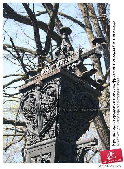 Купить «Кронштадт, городской пейзаж, фрагмент ограды Летнего сада», фото № 282597, снято 3 мая 2008 г. (c) Александр Секретарев / Фотобанк Лори