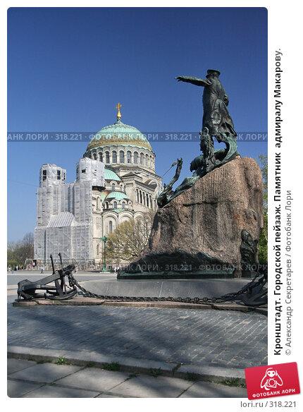 Кронштадт. Городской пейзаж. Памятник  адмиралу Макарову., фото № 318221, снято 3 мая 2008 г. (c) Александр Секретарев / Фотобанк Лори